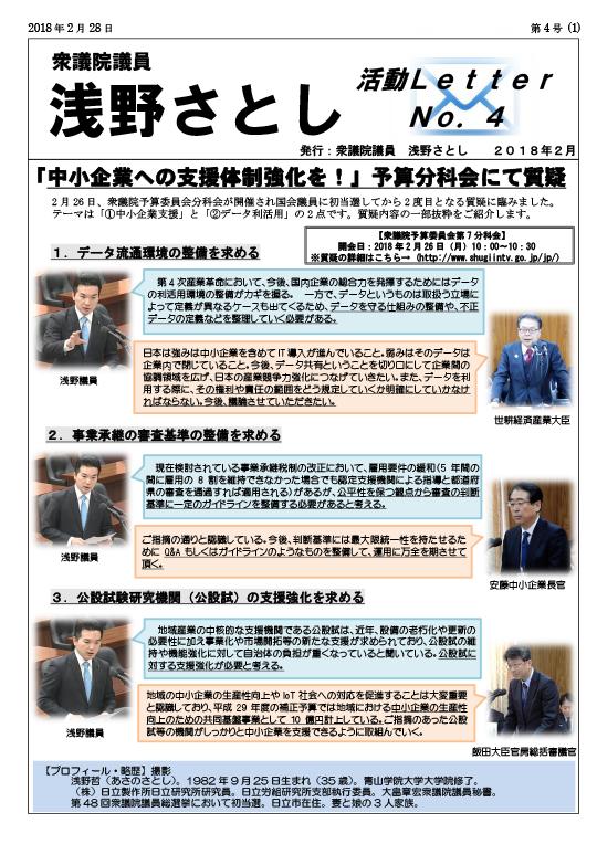 活動Letter No.4
