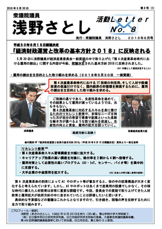 活動Letter No.8