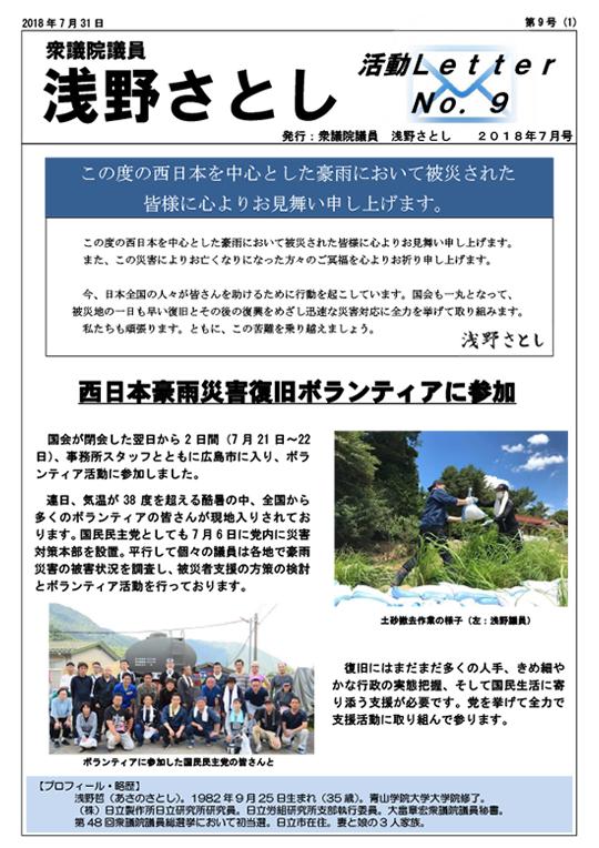 活動Letter No.9