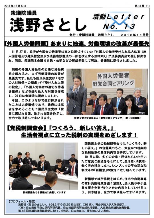 活動Letter No.13