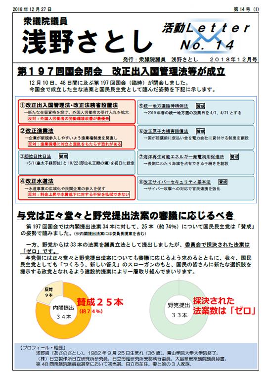 活動Letter No.14