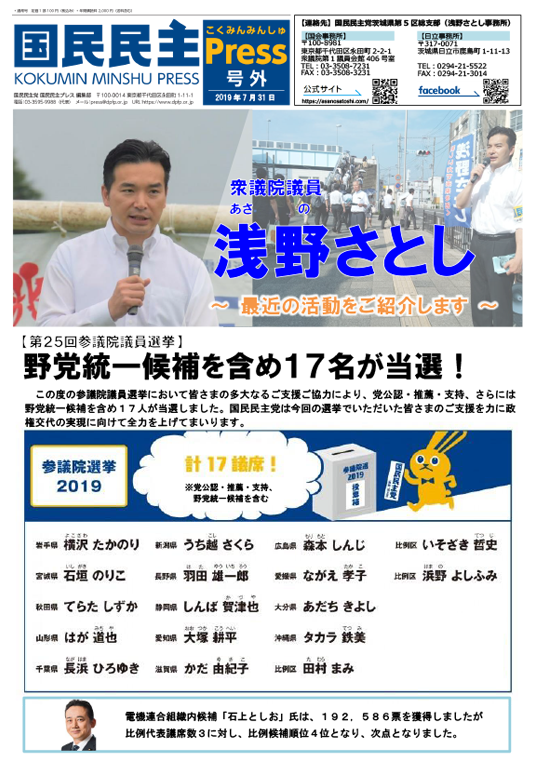 活動Letter 2019年7月号