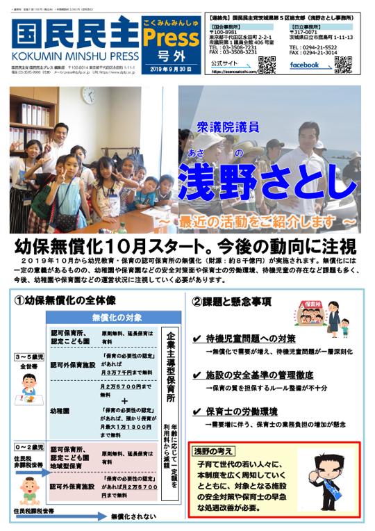 活動Letter 2019年9月号