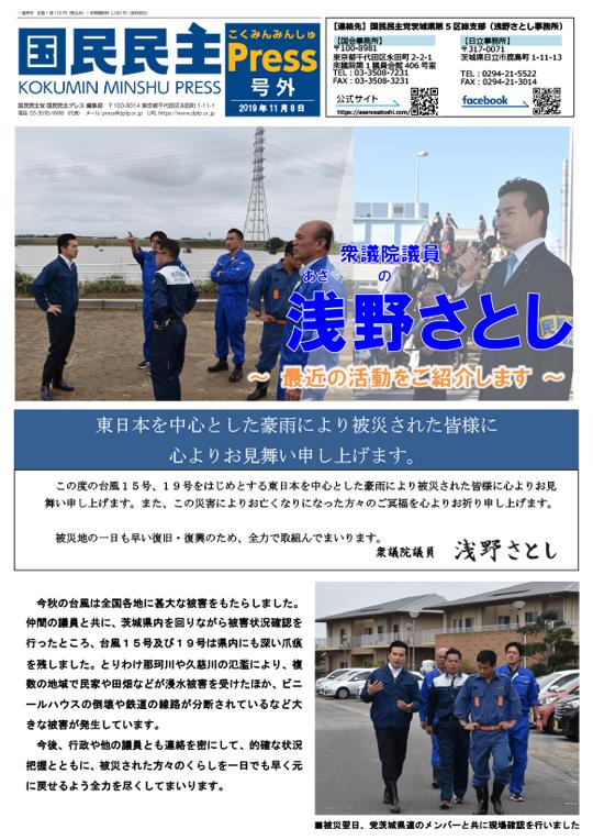 活動Letter 2019年10月号