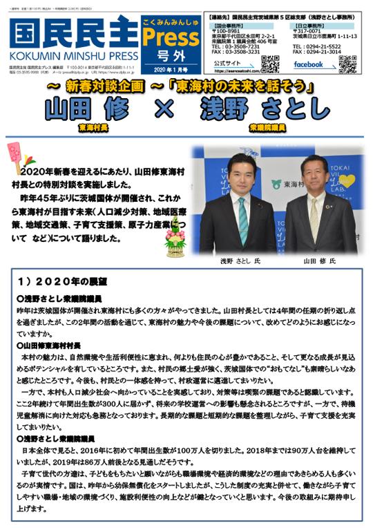 活動Letter 2020年1月号(山田修 東海村村長との特別対談)