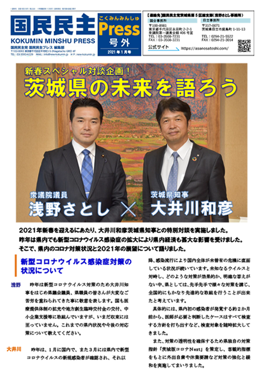 活動Letter 2021年1月号(大井川和彦 茨城県知事との特別対談)