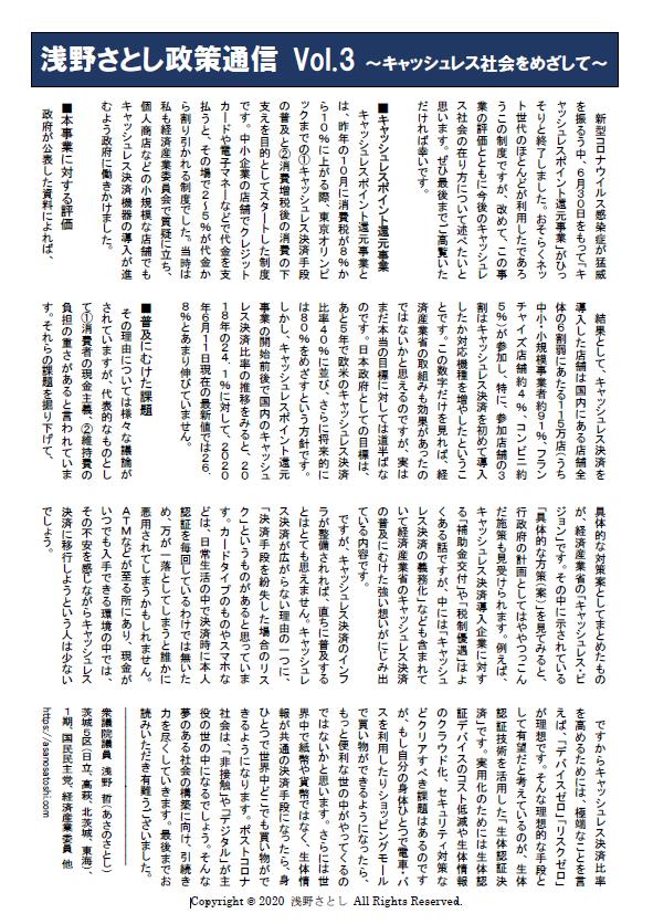 政策通信Vol.3