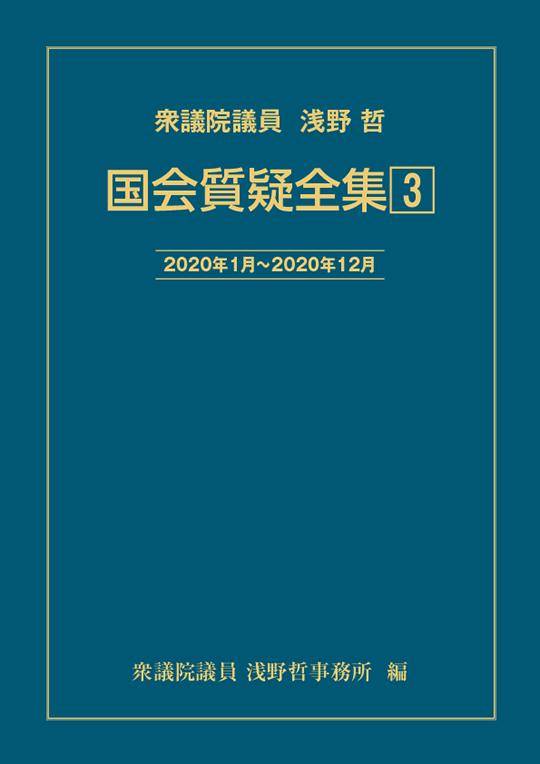 国会質疑全集3